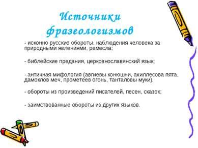 Источники фразеологизмов - исконно русские обороты, наблюдения человека за пр...