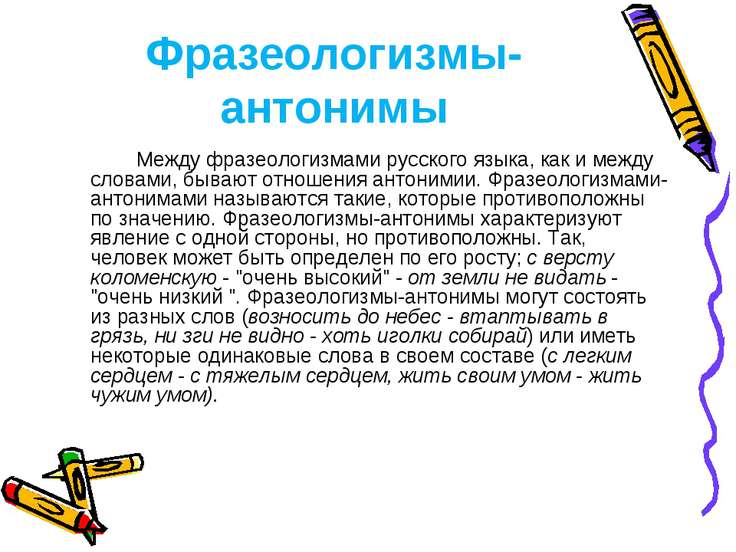 Фразеологизмы-антонимы Между фразеологизмами русского языка, как и между слов...