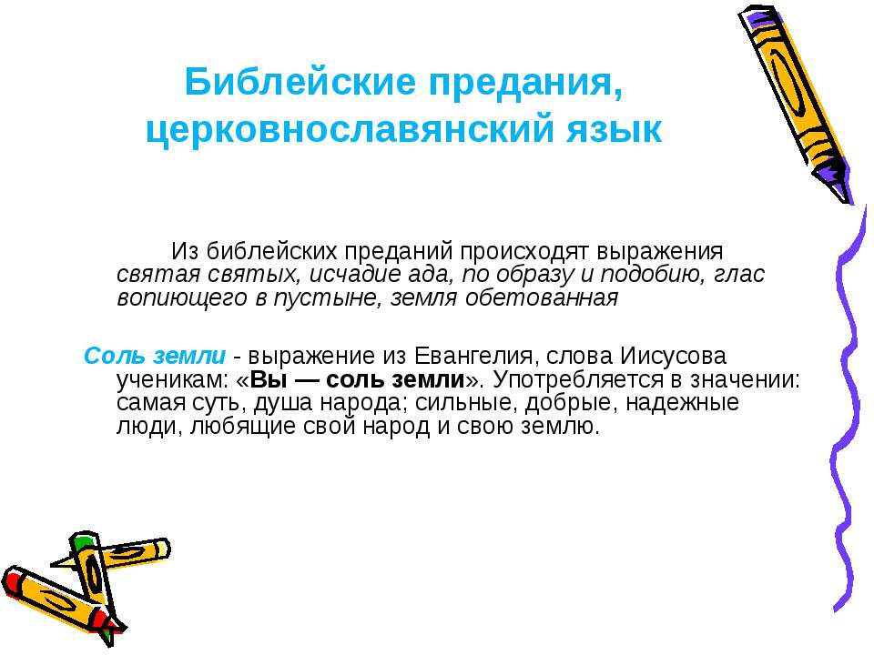 Библейские предания, церковнославянский язык Из библейских преданий происходя...