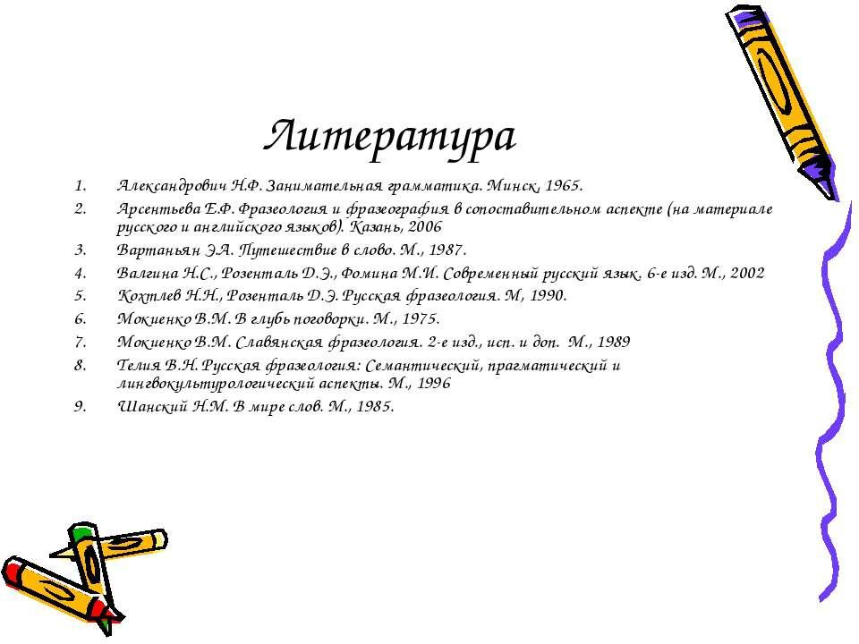 Литература Александрович Н.Ф. Занимательная грамматика. Минск, 1965. Арсентье...