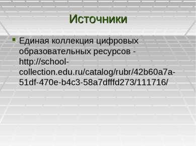 Источники Единая коллекция цифровых образовательных ресурсов - http://school-...