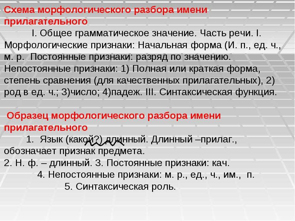 Схема морфологического разбора имени прилагательного I. Общее грамматическое ...