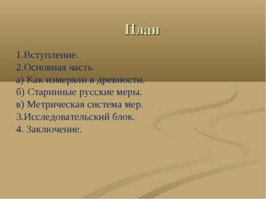 План  1.Вступление. 2.Основная часть а) Как измеряли в древности. б) Старинн...