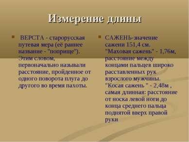 Измерение длины ВЕРСТА - старорусская путевая мера (её раннее название - ''по...