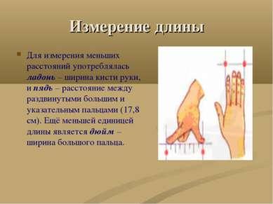 Измерение длины Для измерения меньших расстояний употреблялась ладонь – ширин...