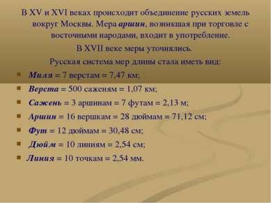 В XV и XVI веках происходит объединение русских земель вокруг Москвы. Мера ар...