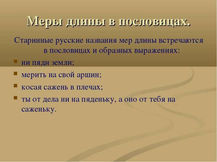 Меры длины в пословицах. Старинные русские названия мер длины встречаются в п...