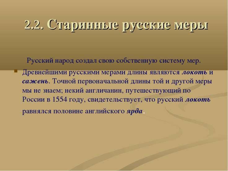 2.2. Старинные русские меры  Русский народ создал свою собственную систему м...