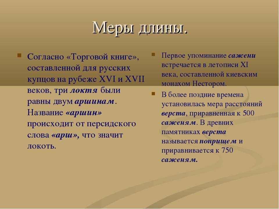 Меры длины. Согласно «Торговой книге», составленной для русских купцов на руб...