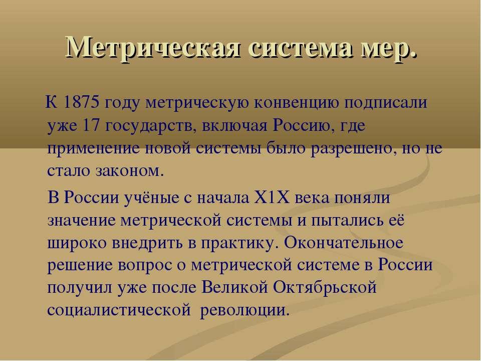 Метрическая система мер. К 1875 году метрическую конвенцию подписали уже 17 г...