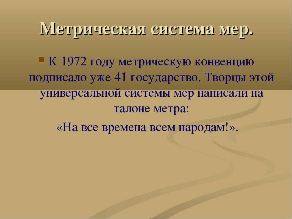 Метрическая система мер. К 1972 году метрическую конвенцию подписало уже 41 г...