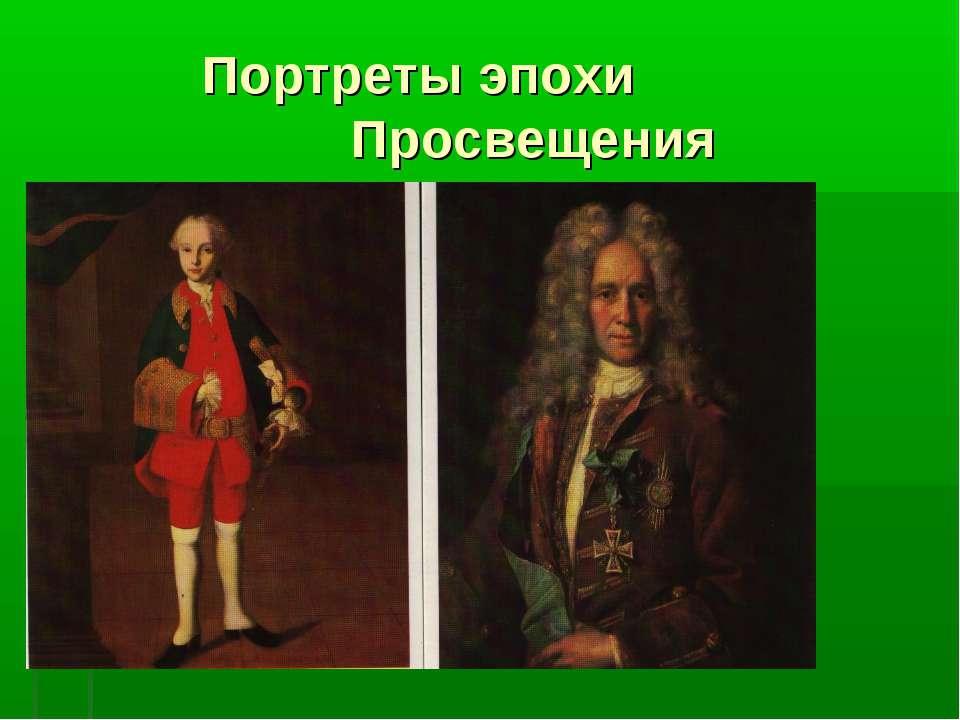 Портреты эпохи Просвещения