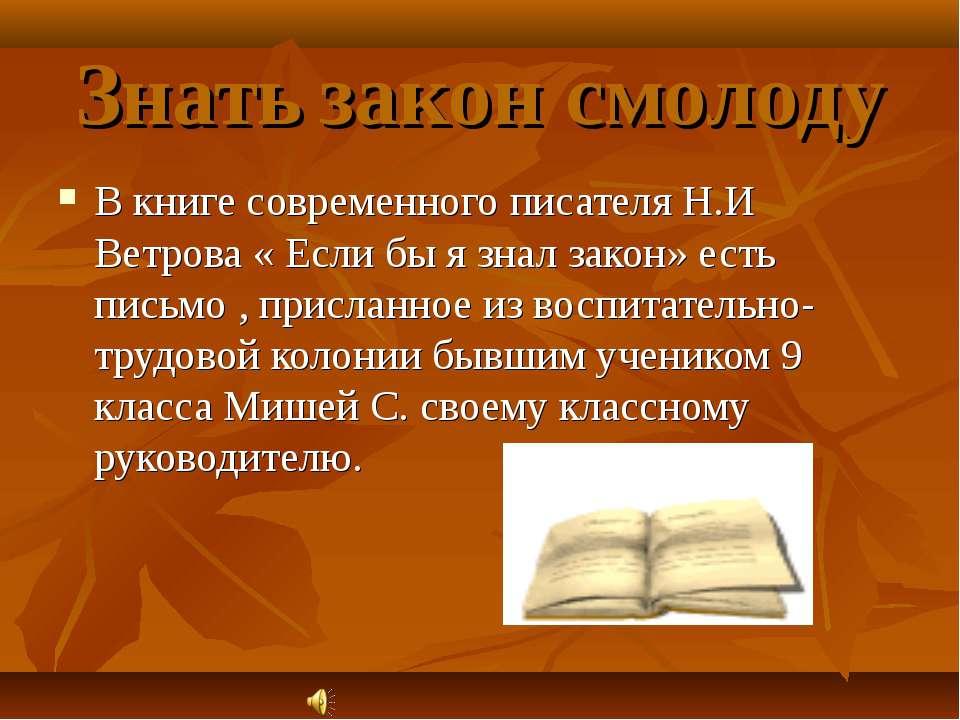 Знать закон смолоду В книге современного писателя Н.И Ветрова « Если бы я зна...