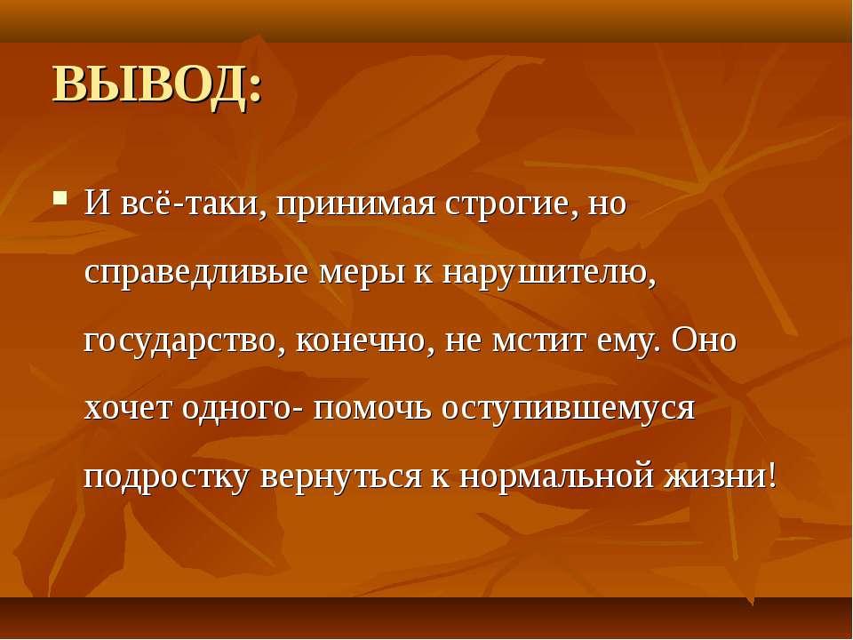 ВЫВОД: И всё-таки, принимая строгие, но справедливые меры к нарушителю, госуд...