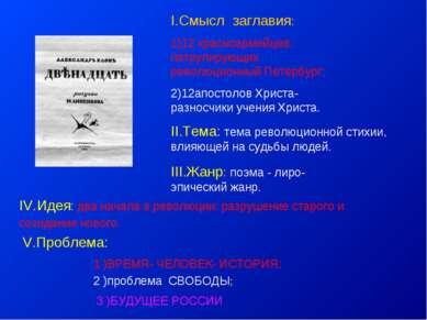 I.Смысл заглавия: 1)12 красноармейцев, патрулирующих революционный Петербург;...
