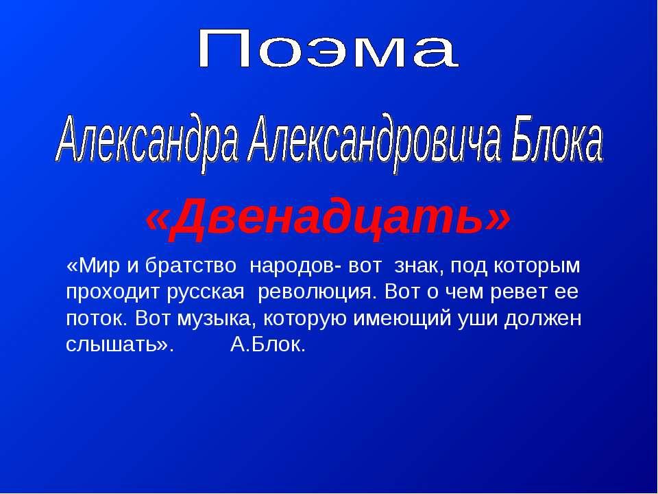 «Двенадцать» «Мир и братство народов- вот знак, под которым проходит русская ...