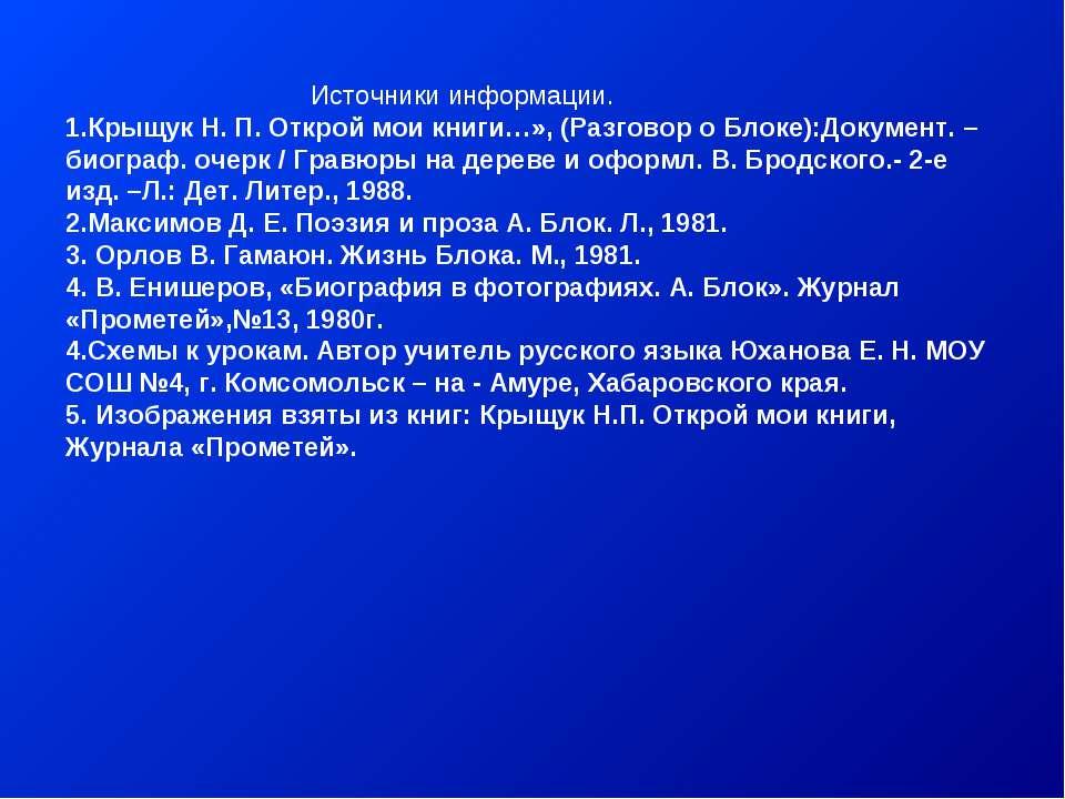 Источники информации. 1.Крыщук Н. П. Открой мои книги…», (Разговор о Блоке):Д...