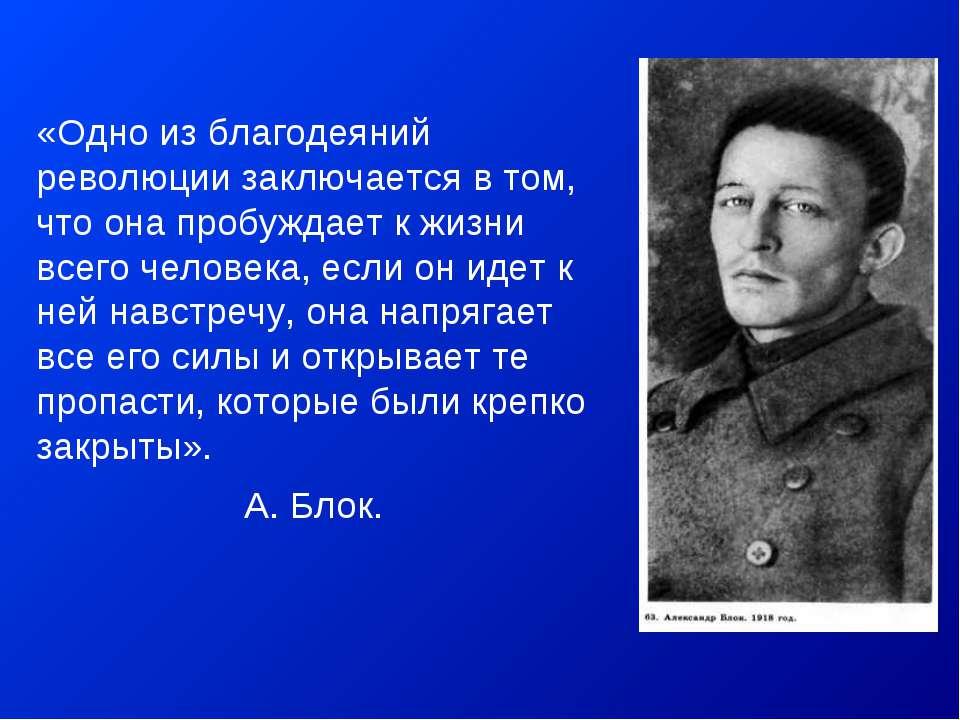 «Одно из благодеяний революции заключается в том, что она пробуждает к жизни ...
