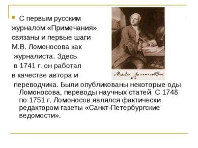 С первым русским журналом «Примечания» связаны и первые шаги М.В. Ломоносова ...
