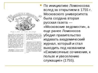 По инициативе Ломоносова вслед за открытием в 1755 г. Московского университет...