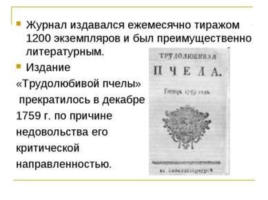 Журнал издавался ежемесячно тиражом 1200 экземпляров и был преимущественно ли...