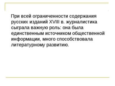 При всей ограниченности содержания русских изданий XVIII в. журналистика сыгр...