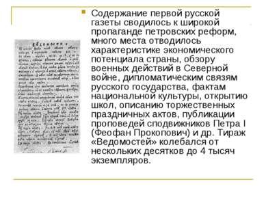 Содержание первой русской газеты сводилось к широкой пропаганде петровских ре...