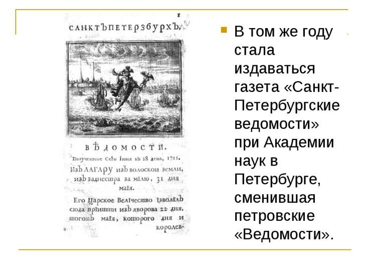 В том же году стала издаваться газета «Санкт-Петербургские ведомости» при Ака...
