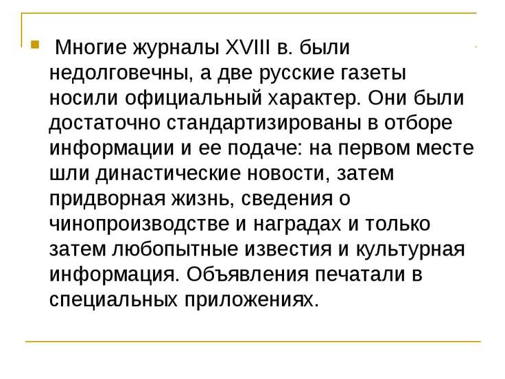 Многие журналы XVIII в. были недолговечны, а две русские газеты носили официа...