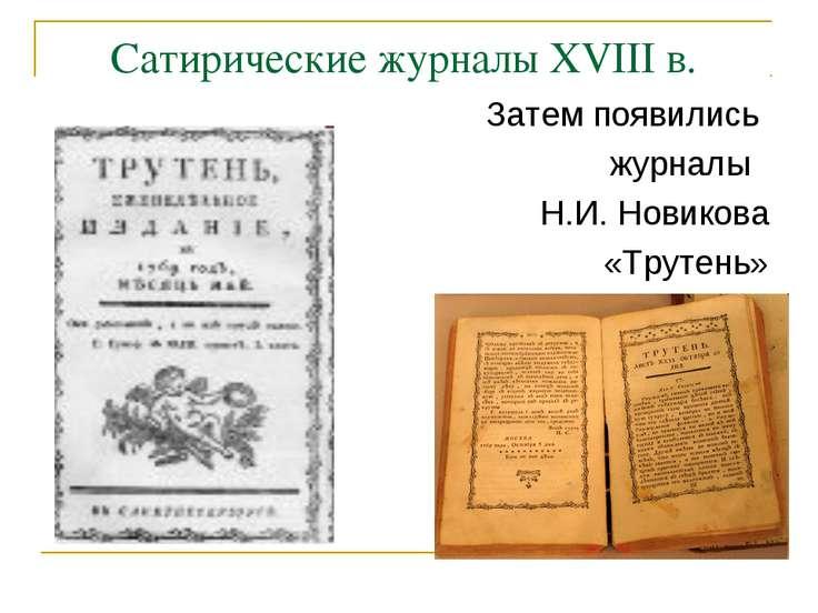 Сатирические журналы XVIII в. Затем появились журналы Н.И. Новикова «Трутень»