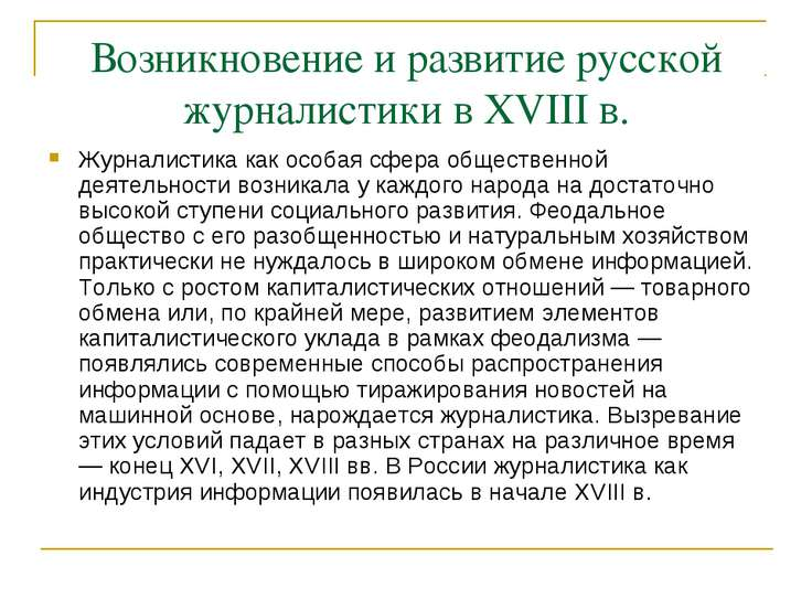 Возникновение и развитие русской журналистики в XVIII в. Журналистика как осо...