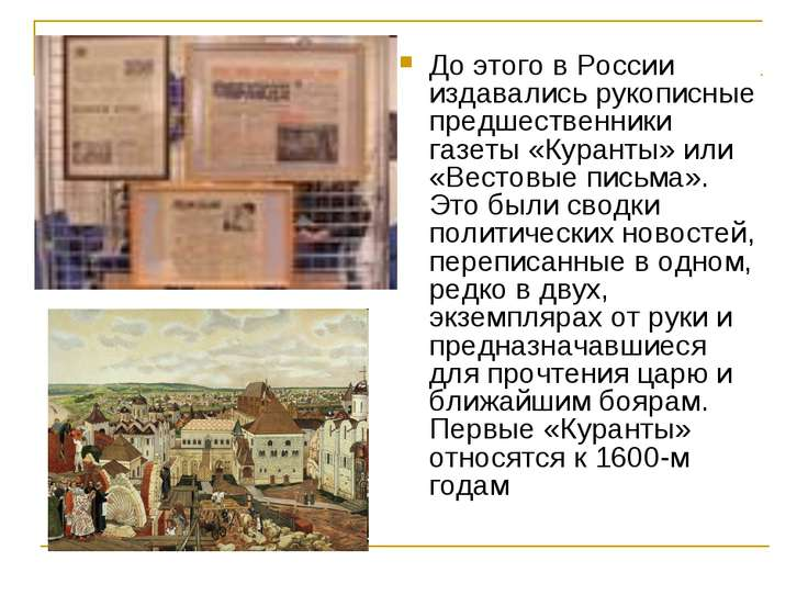 До этого в России издавались рукописные предшественники газеты «Куранты» или ...