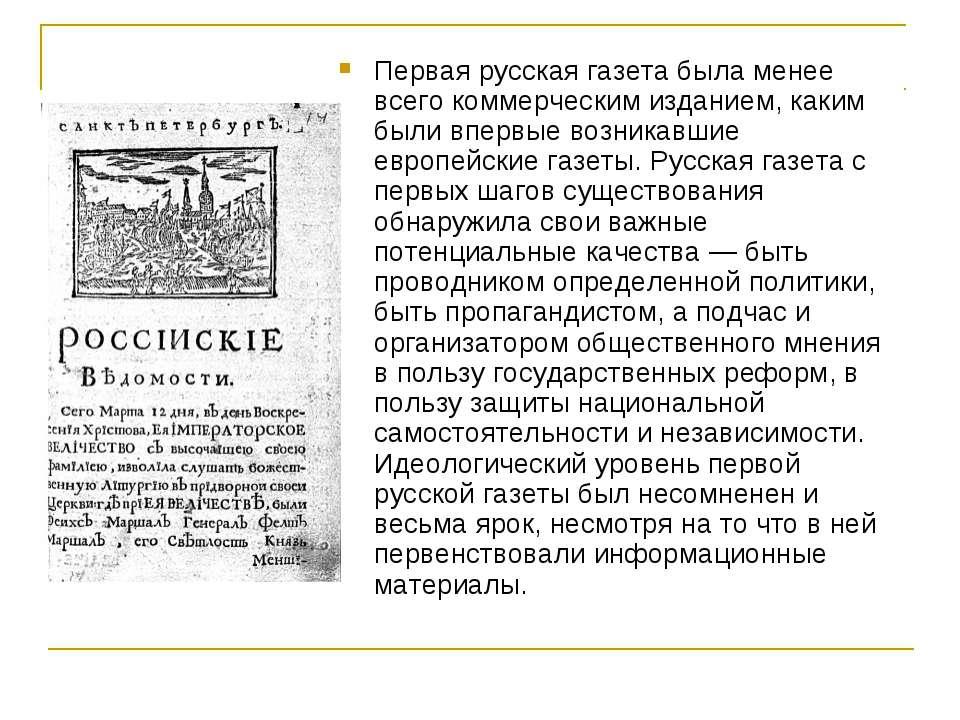 Первая русская газета была менее всего коммерческим изданием, каким были впер...