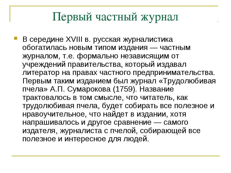 Первый частный журнал В середине XVIII в. русская журналистика обогатилась но...