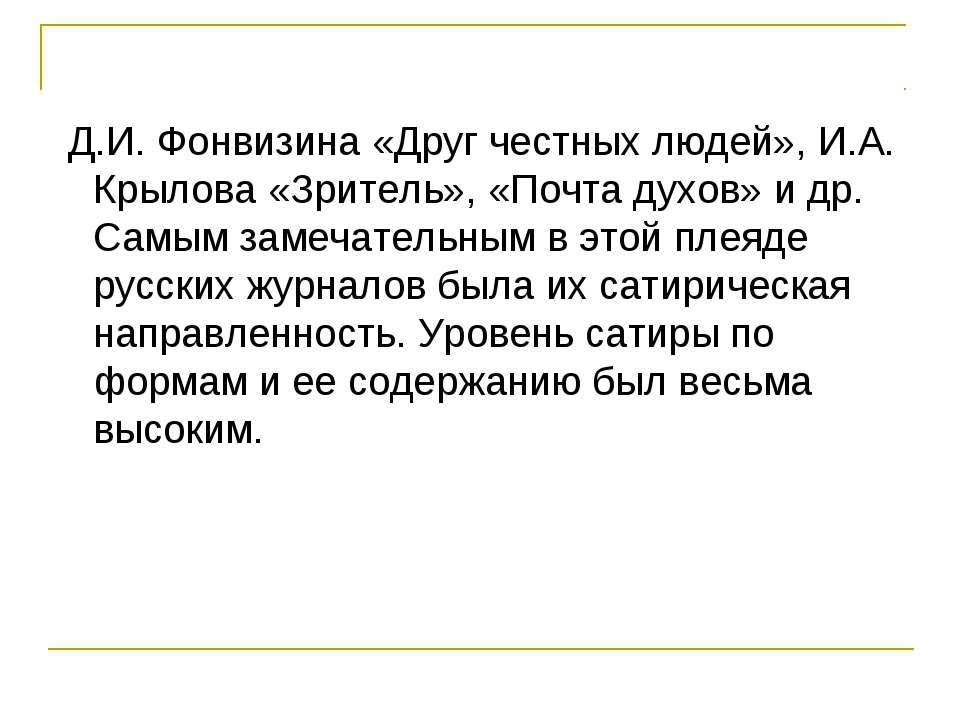 Д.И. Фонвизина «Друг честных людей», И.А. Крылова «Зритель», «Почта духов» и ...
