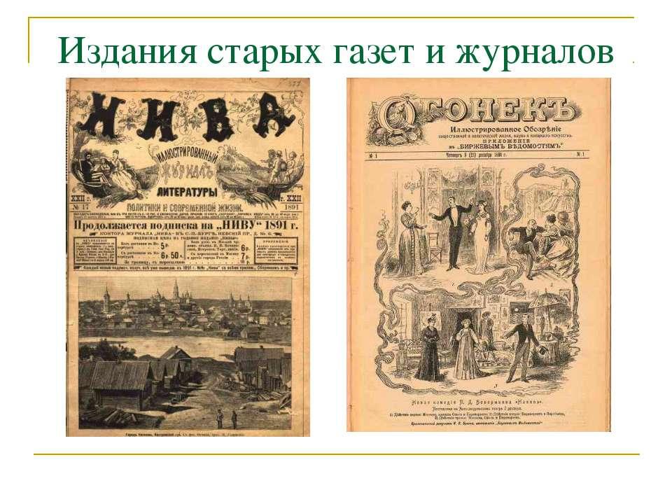 Издания старых газет и журналов