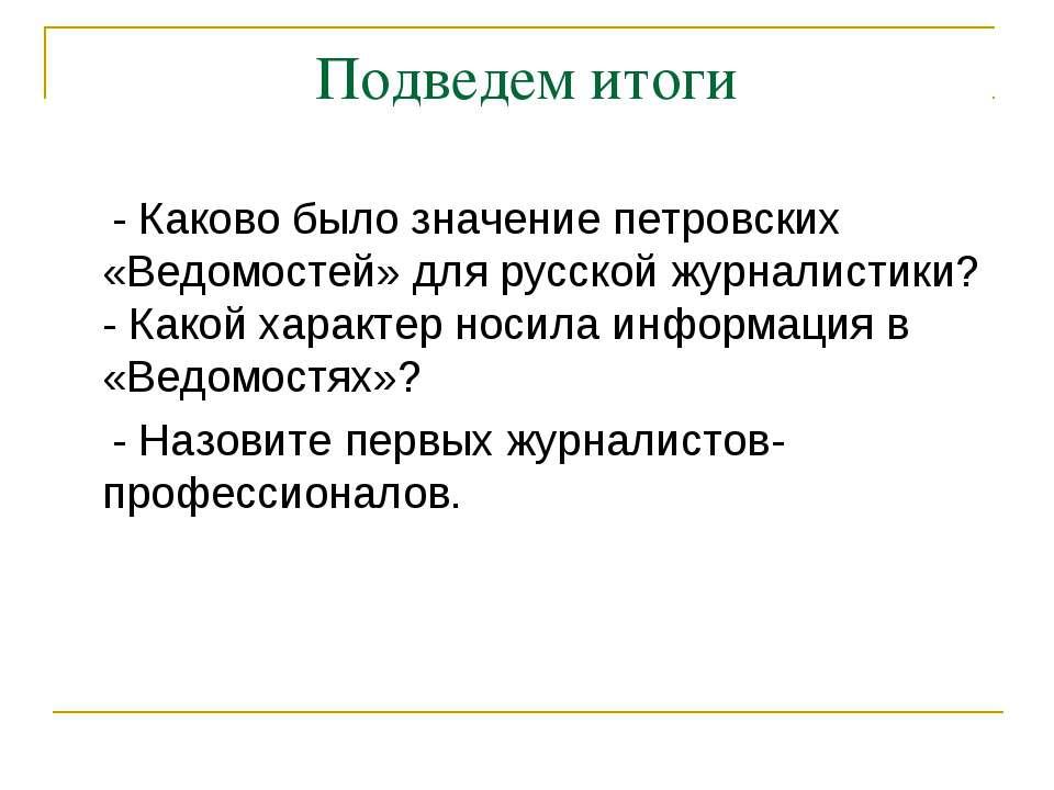 Подведем итоги - Каково было значение петровских «Ведомостей» для русской жур...