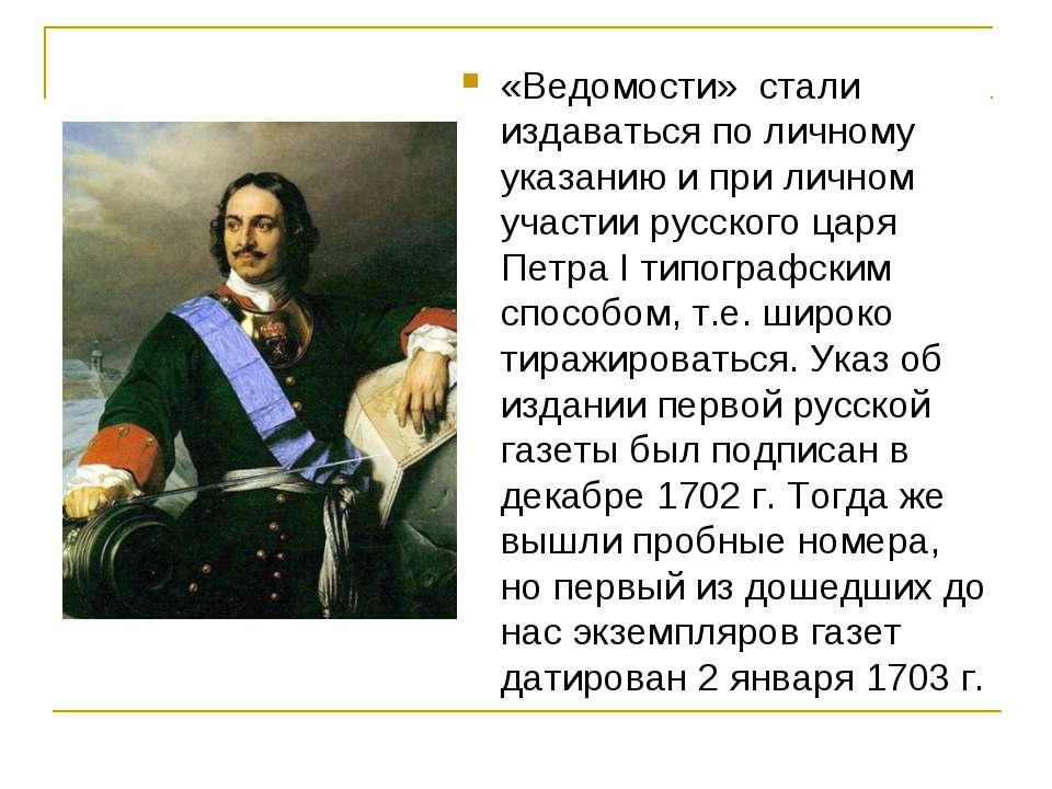 «Ведомости» стали издаваться по личному указанию и при личном участии русског...