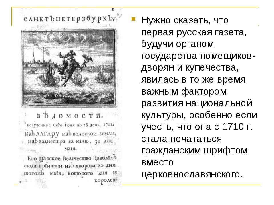 Нужно сказать, что первая русская газета, будучи органом государства помещико...