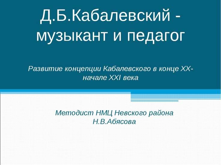 Д.Б.Кабалевский - музыкант и педагог Развитие концепции Кабалевского в конце ...