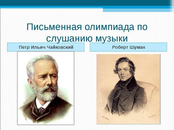 Письменная олимпиада по слушанию музыки Петр Ильич Чайковский Роберт Шуман