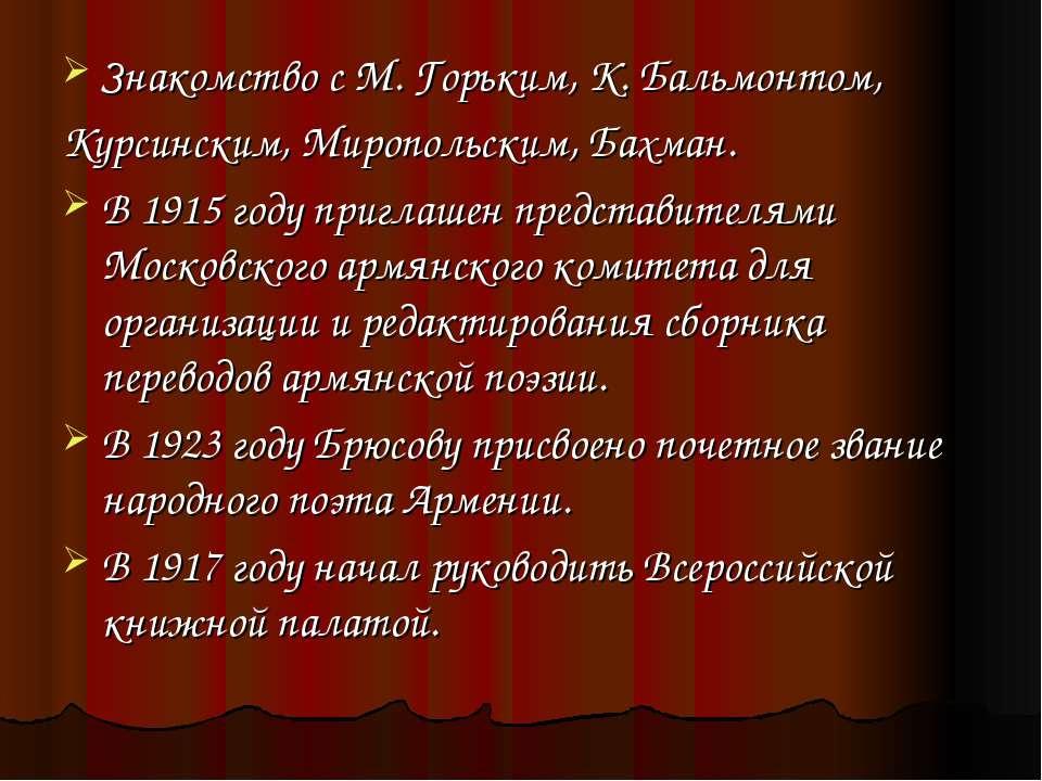 Знакомство с М. Горьким, К. Бальмонтом, Курсинским, Миропольским, Бахман. В 1...