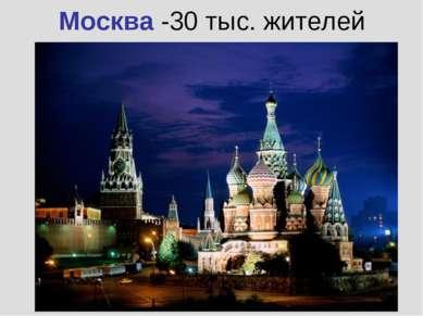 Москва -30 тыс. жителей