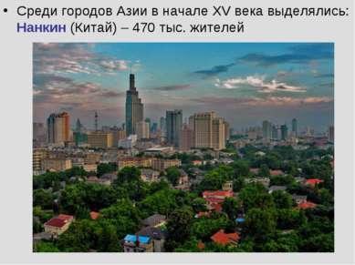 Среди городов Азии в начале XV века выделялись: Нанкин (Китай) – 470 тыс. жит...