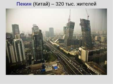 Пекин (Китай) – 320 тыс. жителей