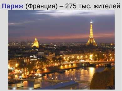 Париж (Франция) – 275 тыс. жителей