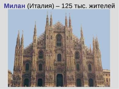 Милан (Италия) – 125 тыс. жителей