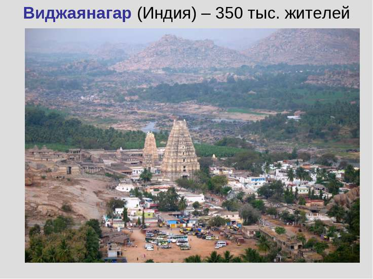 Виджаянагар (Индия) – 350 тыс. жителей