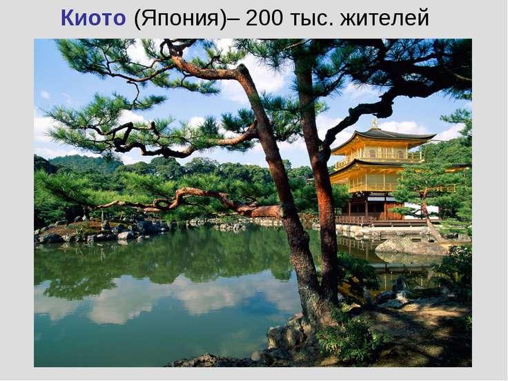 Киото (Япония)– 200 тыс. жителей