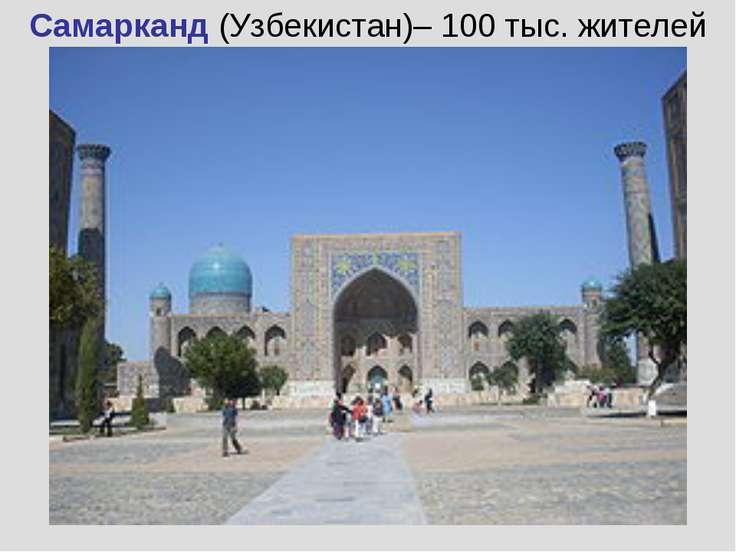 Самарканд (Узбекистан)– 100 тыс. жителей